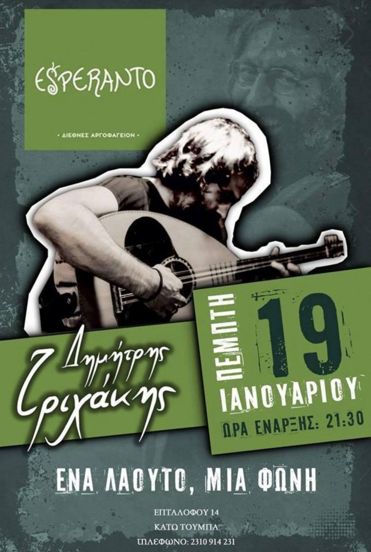 Δημήτρης Τριχάκης - Γιώργος Καλιφατίδης