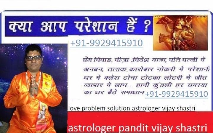 husband wife vashikaran specialist babaji+91-