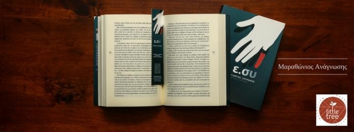 LIBRON Event | Μαραθώνιος Ανάγνωσης μυθιστορήματος