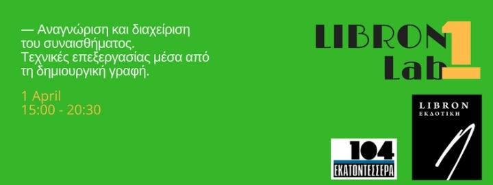 LIBRON Lab 1   Αναγνώριση και διαχείριση του συναισθήματος
