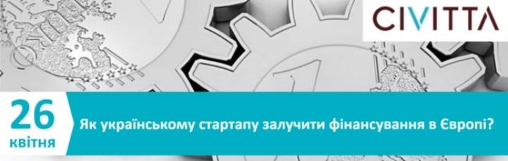Як українському стартапу отримати фінансуванн