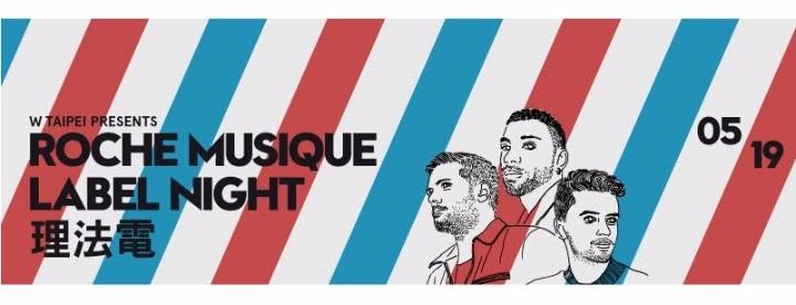 台北 W 飯店「Roche Musique Label Night 理法電」法式電音夜