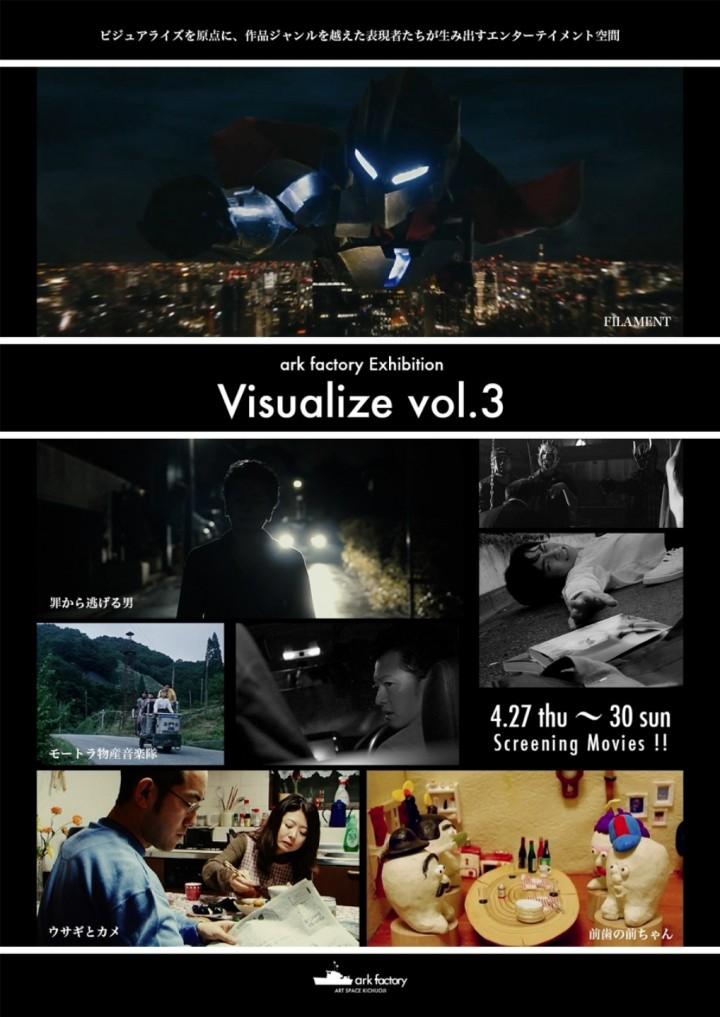 4/27〜4/30にアートスペース吉祥寺で開催のアークファクトリー企画展「Visualiz