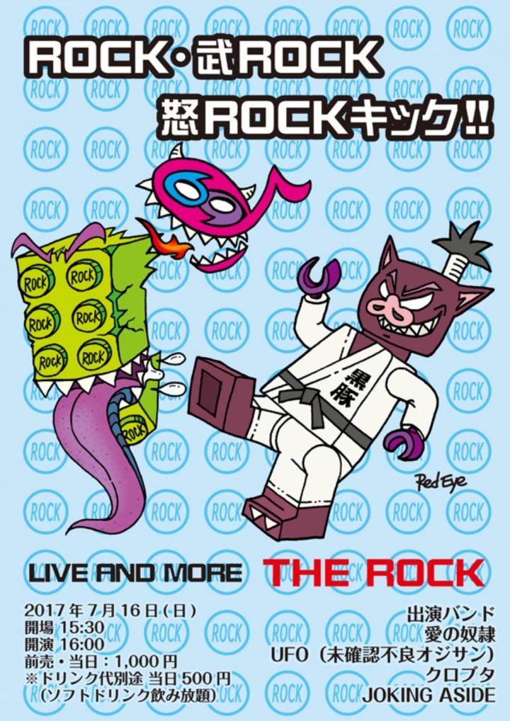 ROCK・武ROCK・怒ROCKキック!!