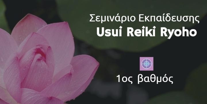 Σεμινάριο 1ος βαθμός Usui Reiki