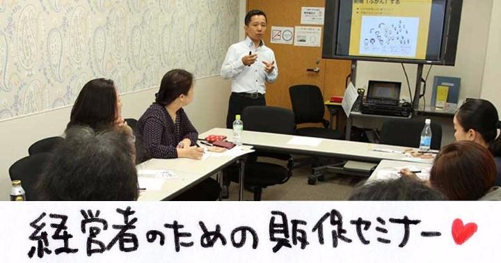 売れるチラシがサクッと作れます!経営者向け販促セミナー@名古屋