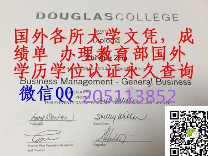 办阿尔斯特大学假毕业证Q微信205113852办/留信网认证英国阿尔斯特教育部学历学位认证