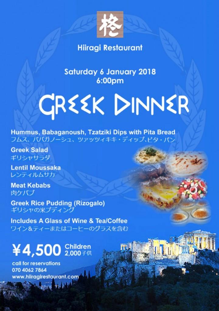 Hiiragi Greek Dinner