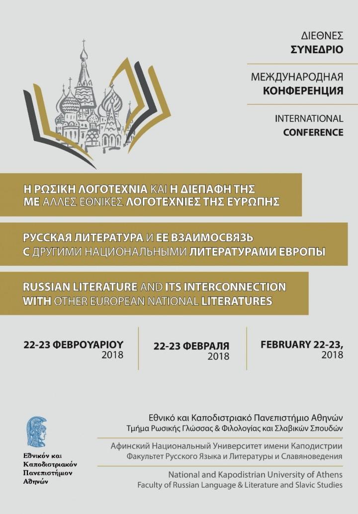 Διεθνές Συγκριτολογικό Συνέδριο: Η ρωσική λογοτεχνία και η διεπαφή της με άλλες εθνικές λογοτεχνίες της Ευρώπης