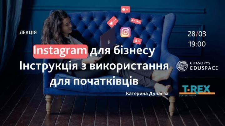 Лекція Катерини Дунаєвої. Instagram для бізне