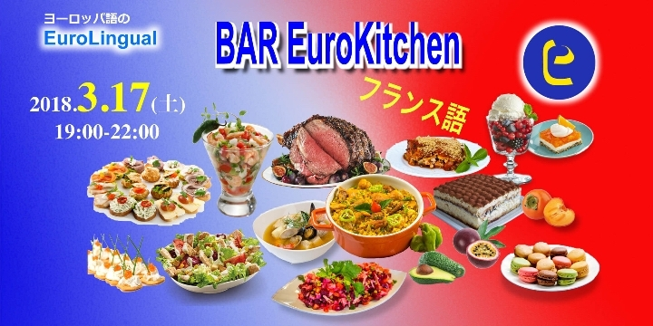 BAR EuroKitchen-フランス語の食とコミュニケーション