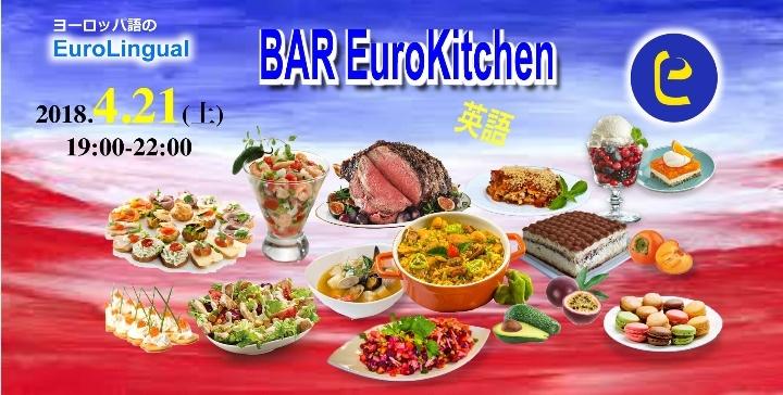 BAR EuroKitchen-英語の食とコミュニケーション
