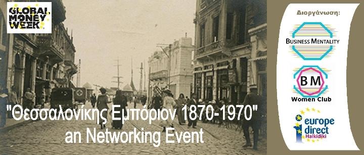 Θεσσαλονίκης Εμπόριον 1870-1970 & Networking Event
