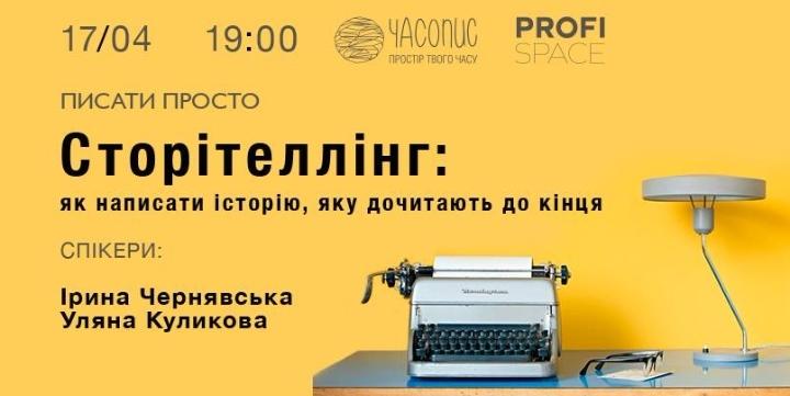 Лекція PROFI. Сторітеллінг: як писати історії