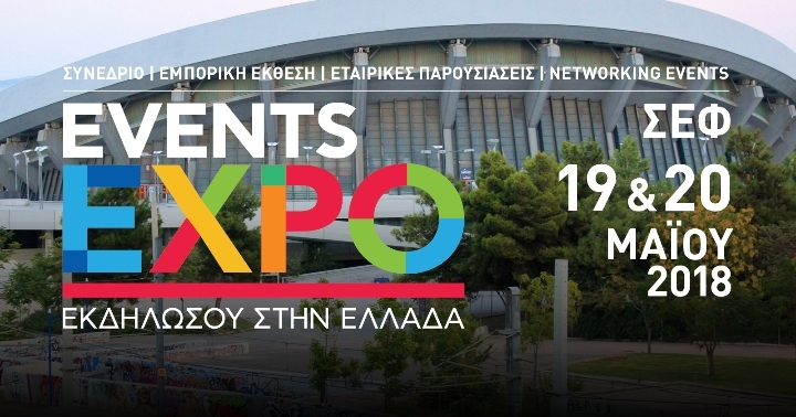 Events Expo '18 | Ολος ο κόσμος των Events μα