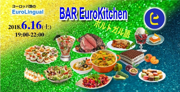 BAR EuroKitchen-ポルトガル語の食とコミュニケーション