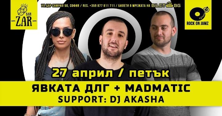 Явката ДЛГ & Madmatic + DJ Akasha