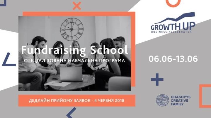 Fundraising School: спеціалізована навчальна