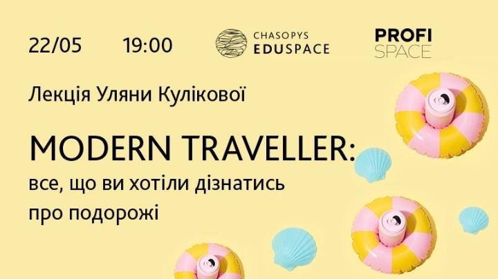 Лекція Уляни Кулікової. Modern traveller: все