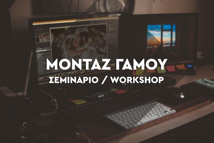 Σεμινάριο/Workshop Μοντάζ Βίντεο Γάμου