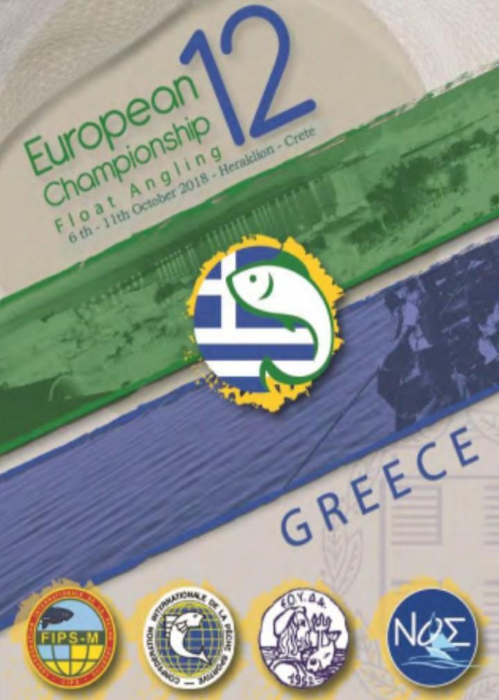 Πανευρωπαικό Πρωτάθλημα αλιείας με Φελλό / Ηράκλειο Κρήτης 6 - 11 Οκτωβρίου 2018