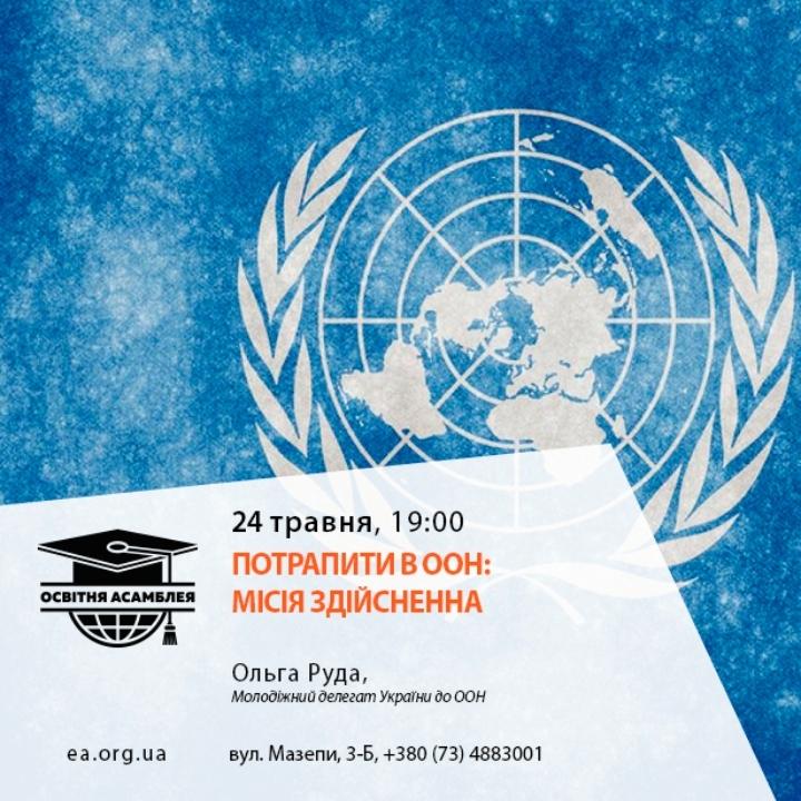 Потрапити в ООН: місія здійсненна/24.05/Ольга