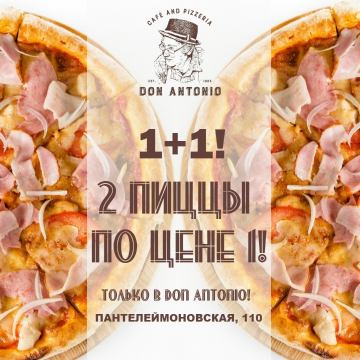 2 пиццы по цене 1!