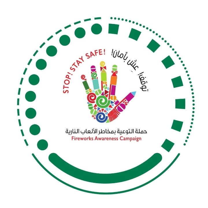 حملة شرطة دبي للتوعية بمخاطر الألعاب النارية