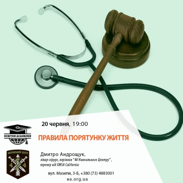Правила порятунку життя/20.06/Дмитро Андрощук
