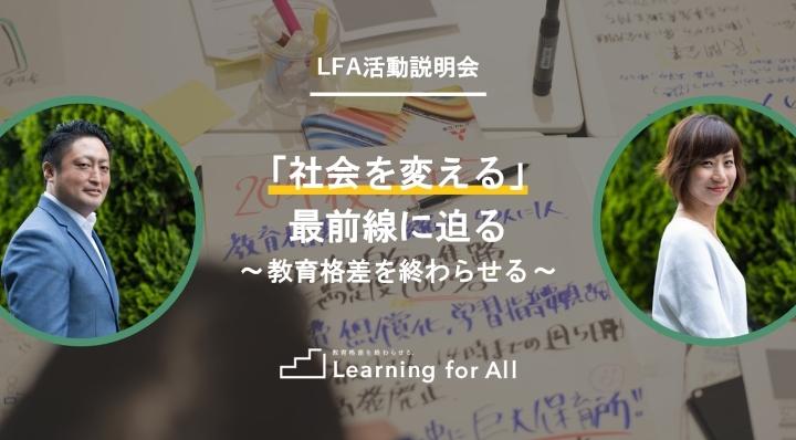【限定15名:8月8日(水)開催!】『「社会を変える」最前線に迫る~教育格差を終わらせる~