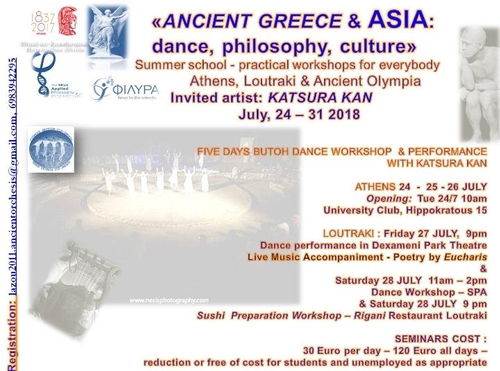 «ANCIENT GREECE & ASIA: dance, philosophy, cu
