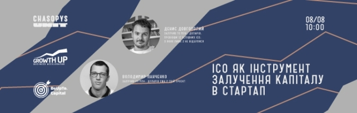 Інтенсив «ICO як інструмент залучення капітал