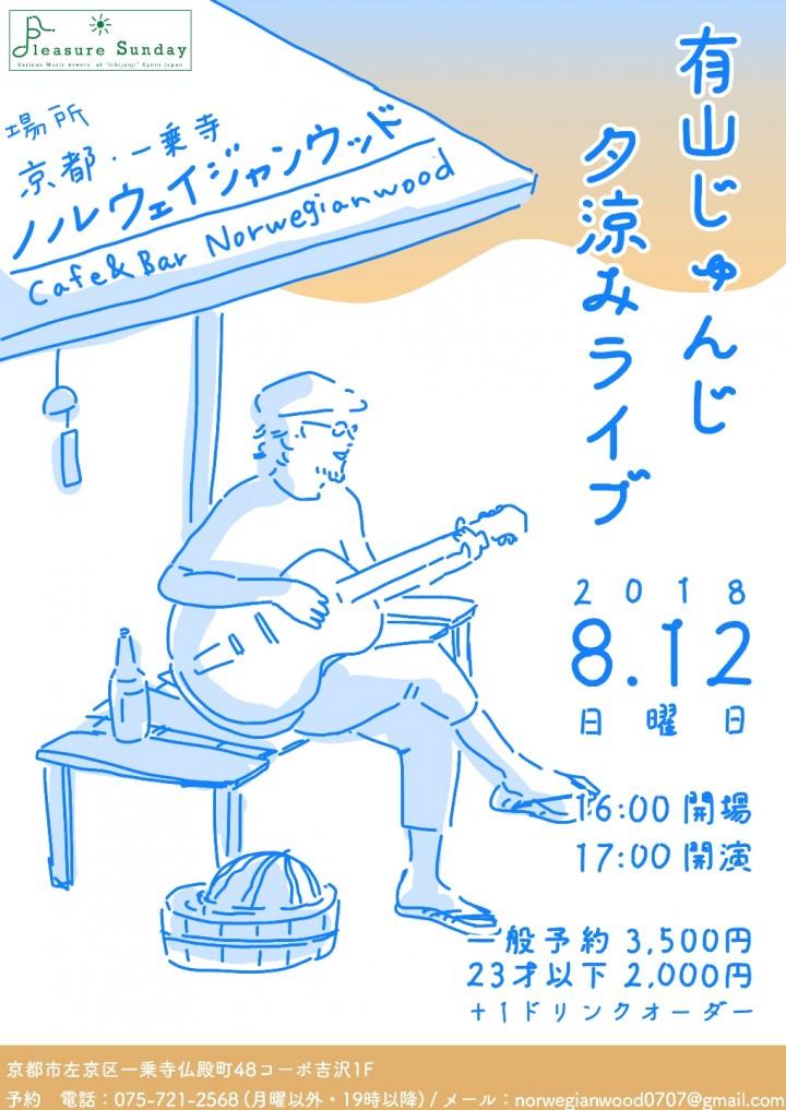 Pleasure Sunday Jyunji Ariyama RAGTIME/BLUES