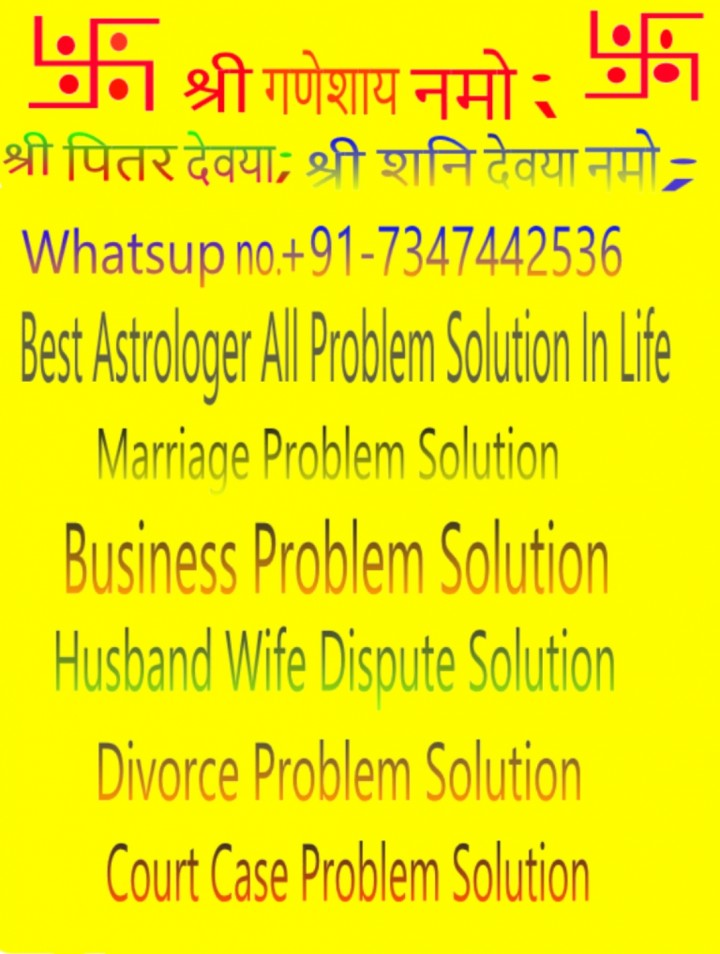 toP~25=91-7347442536 Love Marriage Problem So