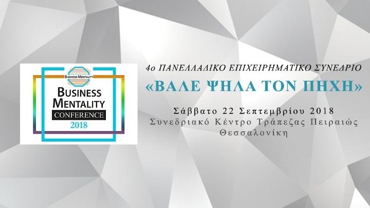 4ο Πανελλαδικό Επιχειρηματικό Συνέδριο