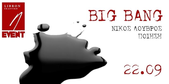 LIBRON Event | Παρουσίαση βιβλίου, BIG BANG