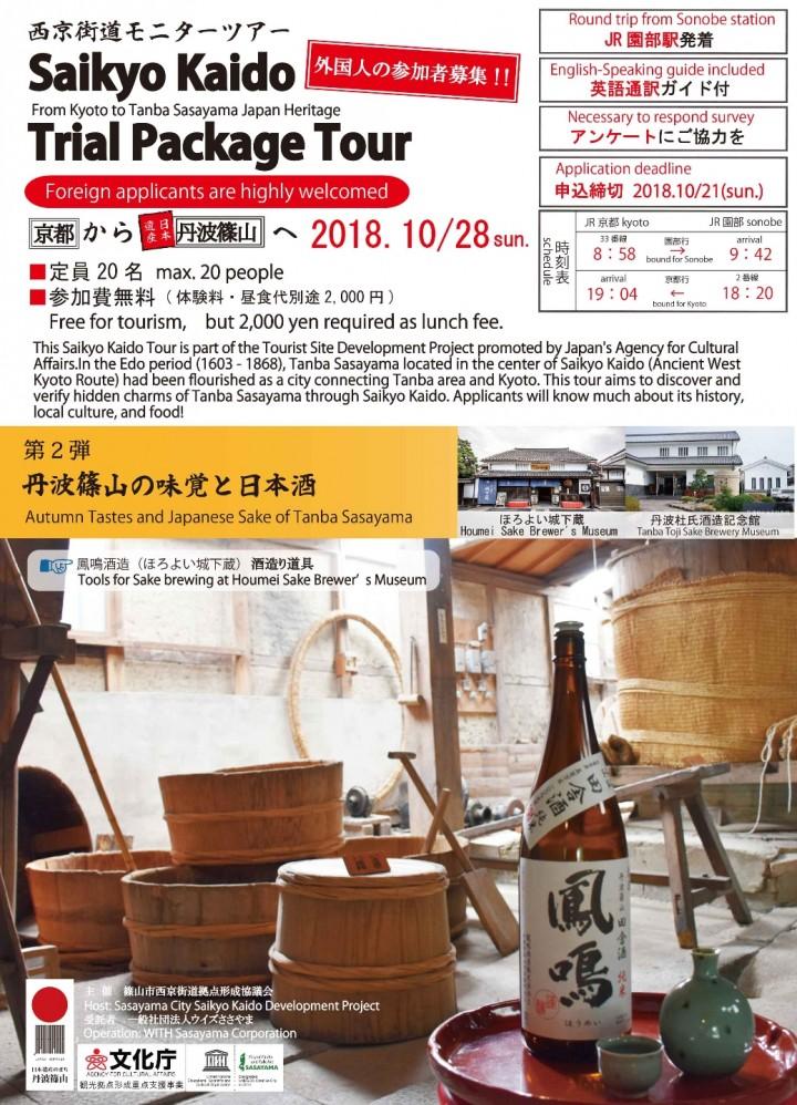 Saikyo Kaido Trial Package Tour