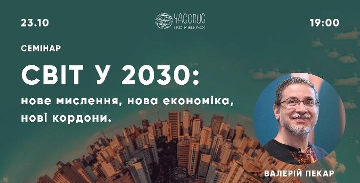 Семінар Валерія Пекаря «Світ у 2030: нове мис