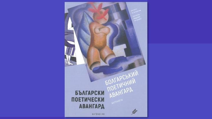 """Представяне на """"Български поетически авангард"""