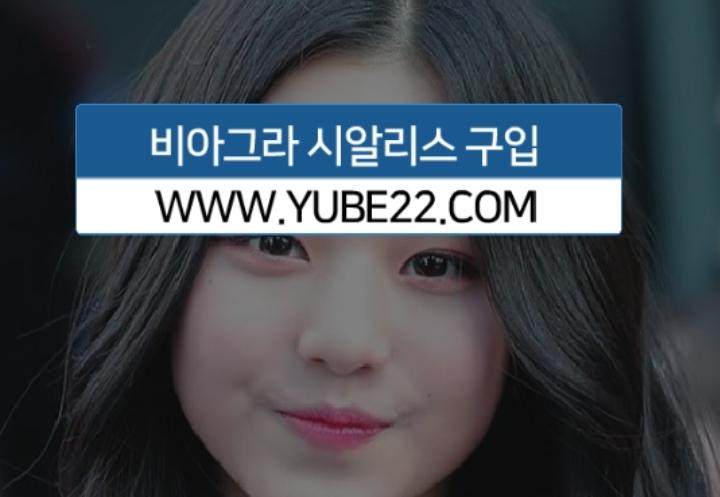 레비트라구매 Yube22.Com 레비트라판매 레비트라판매사이트 레비트라구입 비아그라구입 레비트라구매 비아그라판매 레비트라판매 비아그라구매 레비트라처방