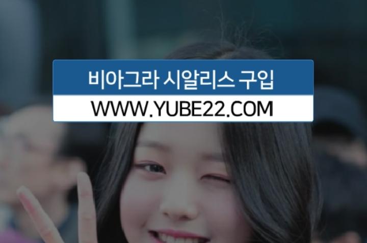 비아그라판매 Yube22.Com 레비트라판매주소 레비트라구입방법  비아그라구입 비아그라구매 비아그라사이트 조루치료약구입 레비트라가격 비아그라판매