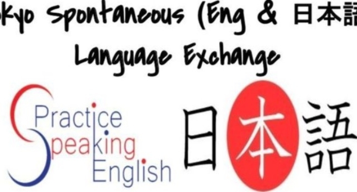 Fun and friendly Language Exchange (Toranomon