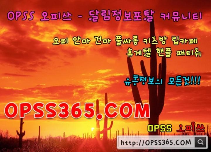"""[대구아로마]『OPss8989점CoM』오>피>쓰""""대구오피걸ぉ대구건마 대구아로마무료"""