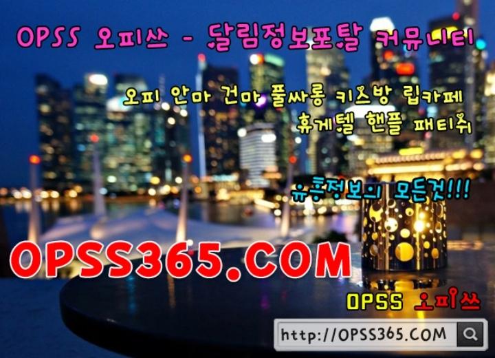 """⸨대전스파⸩︻Www.opss51.Com︼""""오!피!쓰""""대전건마 대전스파스타킹페티쉬"""""""