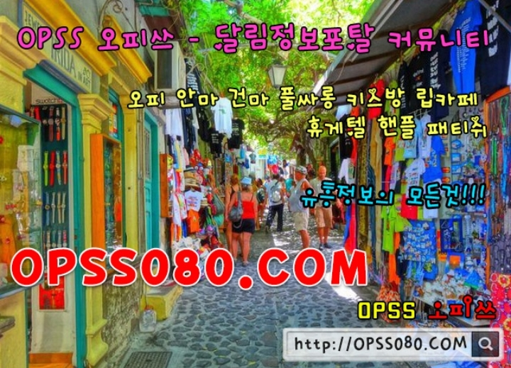 광주오피 광주안마 【OPSSO6O점COM】광주건마 광주유흥 오피쓰 광주휴게텔 광주