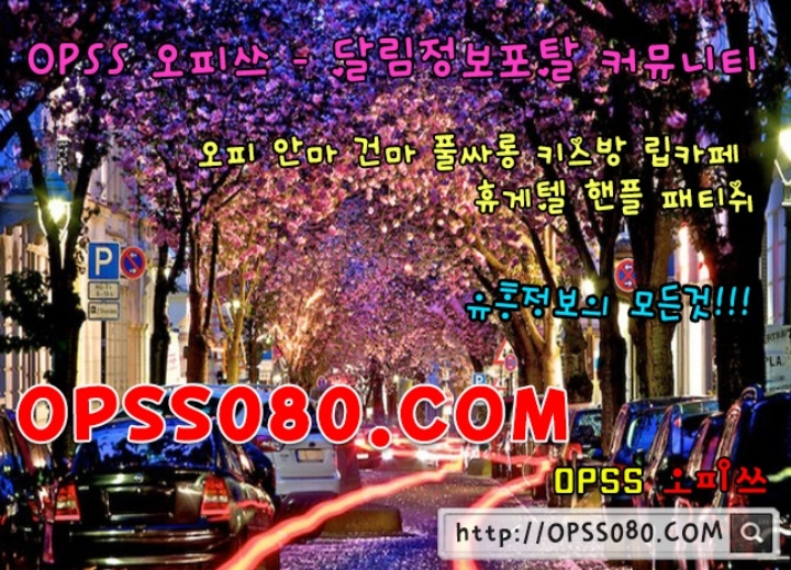 인천오피 오피쓰 【OPSS365점COM】인천풀싸롱 인천키스방 인천안마 인천휴게텔