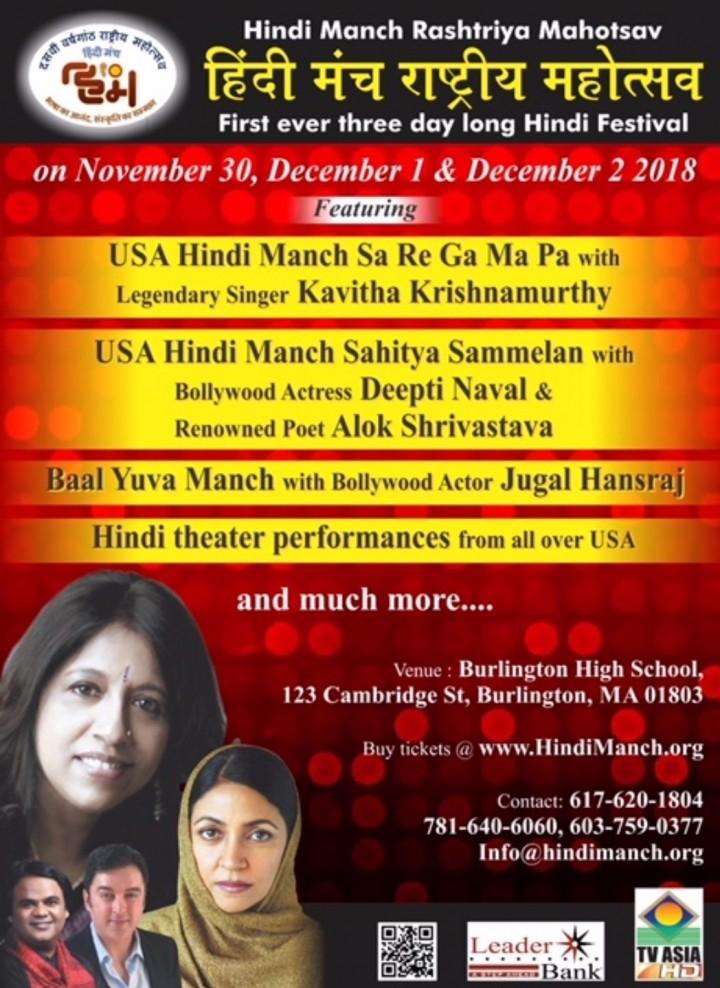Hindi Manch Rashtriya Mahosav