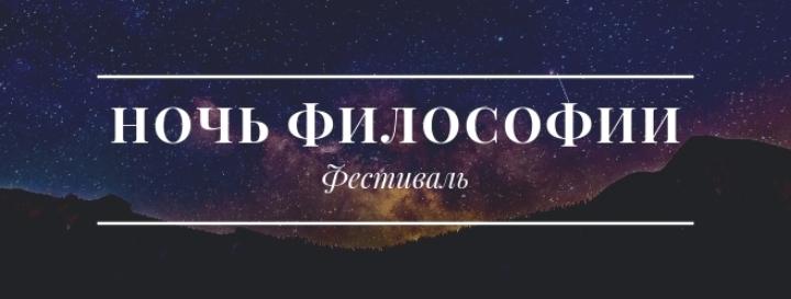Ночь Философии на Арбате