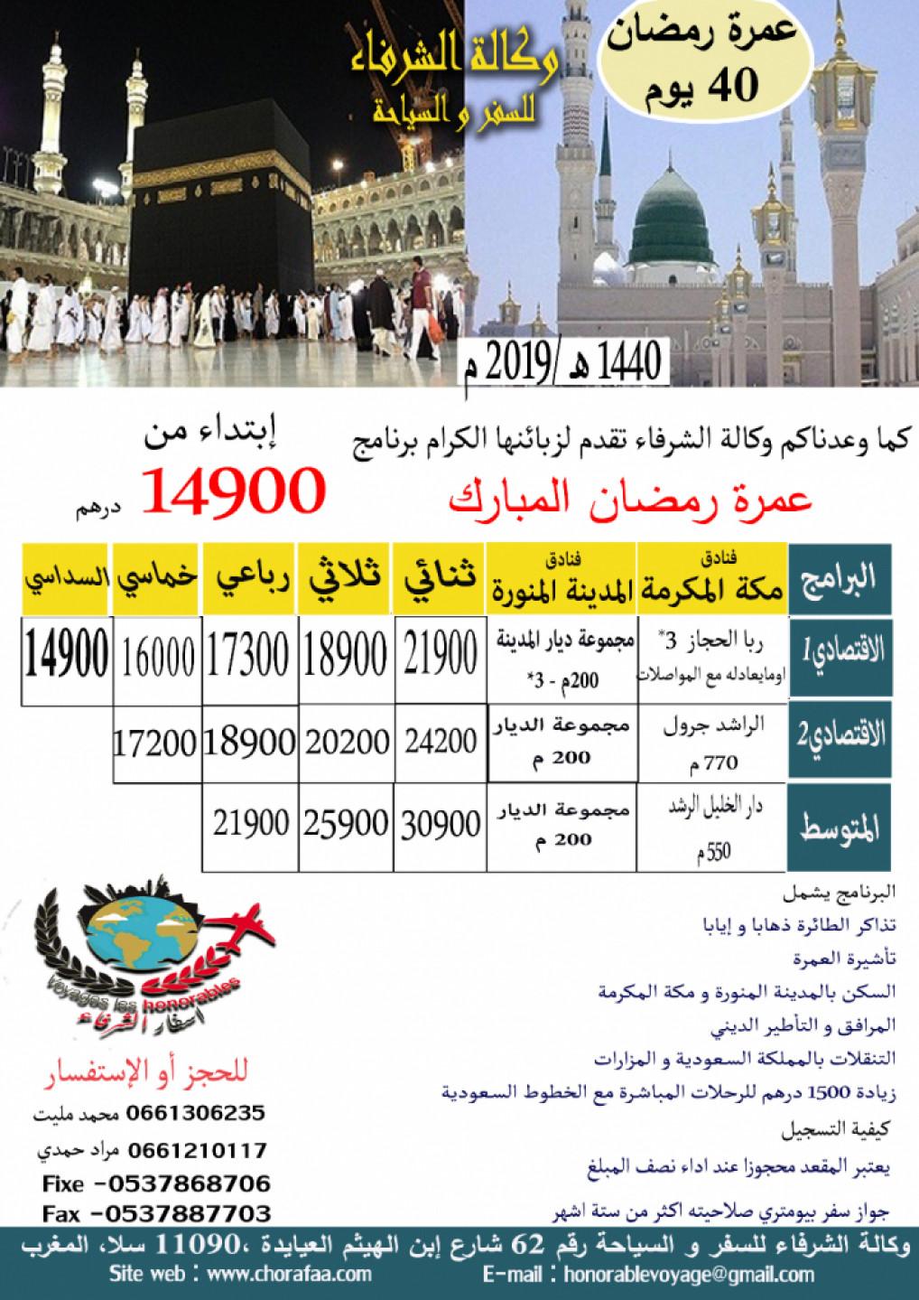 عمرة رمضان المبارك 1440ه 2019م 5 May 2019