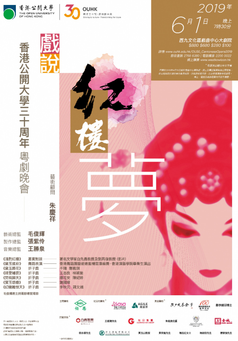 """OUHK 30th Anniversary Cantonese Opera Concert on """"Dream of the Red Chamber"""""""